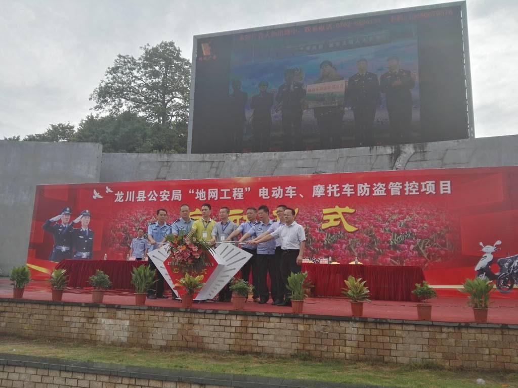 河源市龙川县电动车防盗项目
