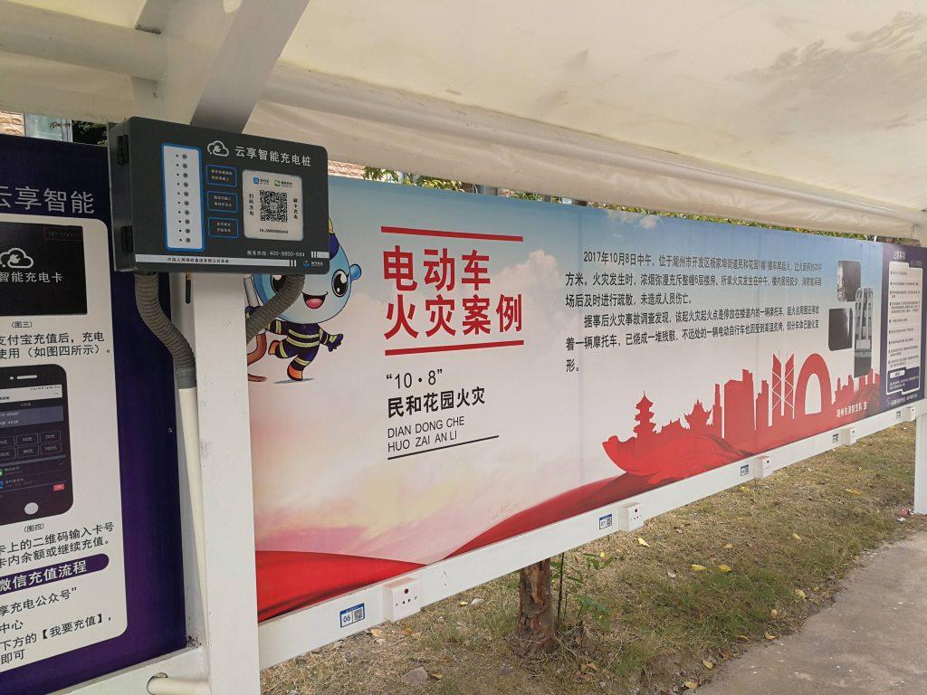 湖州市吴兴区电动车充电桩项目